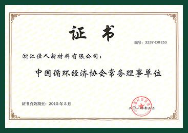 中国循环经济协会常务理事单位