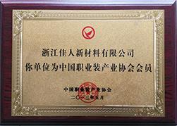 中国职业装产业协会会员